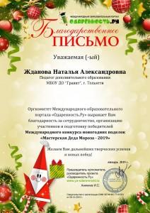 Мастерская Деда Мороза Жданова