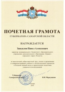 Награда2016