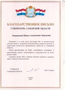 2018 Благодарственное губернатора Завьялов