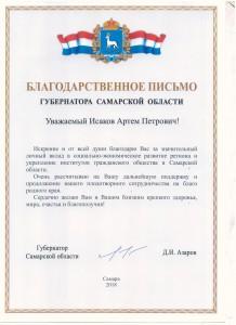 2018 Благодарственное губернатора Исаков