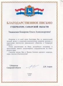 2018 Благодарственное губернатора Комарова