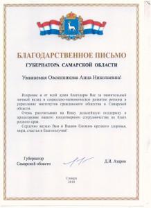 2018 Благодарственное губернатора Овсяникова